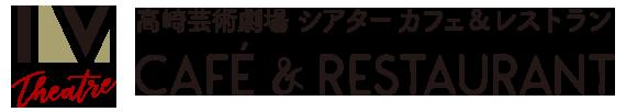 高崎芸術劇場シアターカフェ&レストラン