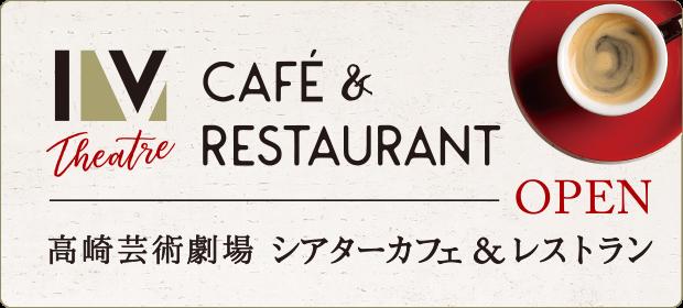 高崎芸術劇場 シアターカフェ&レストラン
